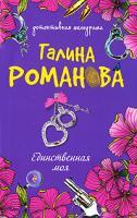 Галина Романова Единственная моя 978-5-699-43781-8
