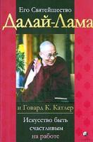 Его Святейшество Далай-Лама, Говард К. Катлер Искусство быть счастливым на работе 5-9550-0425-4