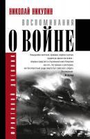 Никулин Николай Воспоминания о войне 978-5-17-100968-7