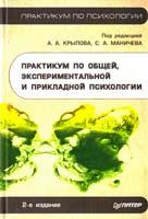 Крылова А.А. Маничева С.А. Практикум по общей, экспериментальной и прикладной психологии 5-8046-0100-8