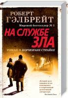 Гэлбрейт Роберт На службе зла. Книга 3 978-5-389-16224-2