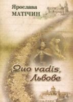 Матічин Ярослава Quo vadis, Львове 978-966-2739-14-5