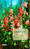Іваничук Роман Мальви. Том 4 978-966-03-8128-5