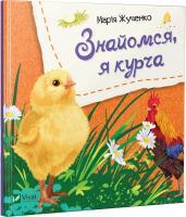 Марія Жученко Знайомся, я курча 978-966-942-613-0