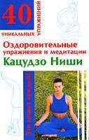 Оздоровительные упражнения и медитации Кацудзо Ниши 978-5-17-053049-6, 978-5-226-00663-0