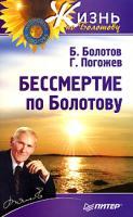 Б. Болотов, Г. Погожев Бессмертие по Болотову 987-5-91180-063-5