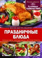 Сипливая Елена Праздничные блюда 978-617-7270-17-0