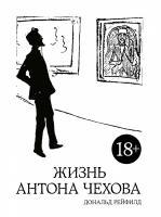 Рейфилд Дональд Жизнь Антона Чехова (2-е изд., испр. и дополн.) 978-5-389-14662-4