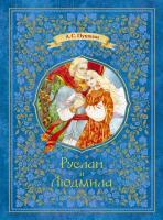 Пушкин Александр Руслан и Людмила 978-5-389-06696-0