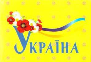 УКРАЇНА 978-966-03-7148-4