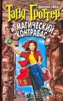 Дмитрий Емец Таня Гроттер и магический контрабас 5-699-00880-2, 978-5-699-10405-5