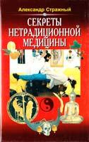 Стражный Александр Секреты нетрадиционной медицины: О чём целители не рассказывают пациентам 966-539-297-2
