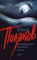 Юрий Поляков Возвращение блудного мужа 978-5-17-054340-3, 978-5-271-21208-6