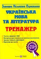 Білецька О. Українська мова та література: Тренажер для підготовки до зовнішнього незалежного оцінювання (ЗНО) 978-966-07-2378-8