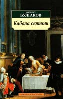 Булгаков Михаил Кабала святош 978-5-389-03198-2