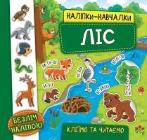 Смирнова К. В. Ліс 978-966-284-594-5