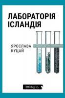 Куцай Ярослава Лабораторія Ісландія 978-617-569-431-2