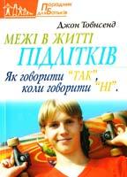 Товнсенд Джон Межі в житті підлітків : Як казати «Так», коли казати «Ні» 978-966-395-561-2