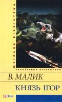 Малик Володимир Князь Ігор 978-966-03-6953-5