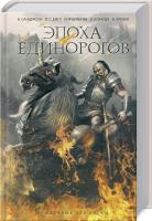 Брендон Сандерсон, Кир Булычев Эпоха единорогов 978-617-12-4215-9