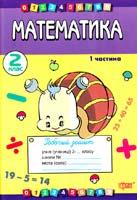 Шевчук Лариса Математика. 2 клас. Робочий зошит з друкованою основою. Ч. 1 978-966-404-824-5