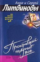 Анна и Сергей Литвиновы Проигравший получает все 5-699-11098-4