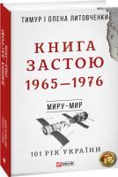 Тимур і Олена Литовченки Книга Застою. 1965—1976 978-966-03-8659-4