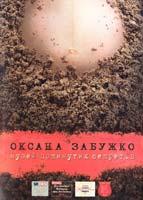 Забужко Оксана Музей покинутих секретів 978-966-2685-13-8