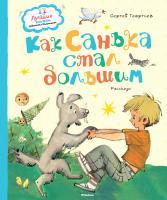 Георгиев Сергей Как Санька стал большим 978-5-389-08028-7