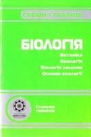 Волкова Т. Біологія 978-617-686-228-4