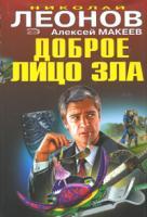 Николай Леонов, Алексей Макеев Доброе лицо зла 978-5-699-23729-6