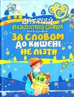 Волков С. Дитячий фразеологічний словник 978-966-444-342-2