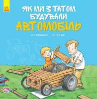 Обиолс Анна Разом із татом: Як ми з татом будували автомобіль