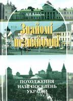 Коваль А. Знайомі незнайомці: Походження назв поселень України 978-966-06-0625-8