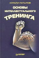 Нурали Латыпов Основы интеллектуального тренинга. Минута на размышление 5-469-00174-1
