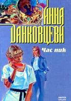 Анна Данковцева Час пик 5-88215-773-0