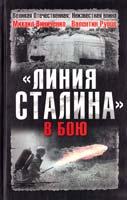 Михаил Виниченко, Валентин Рунов «Линия Сталина» в бою 978-5-699-39238-4