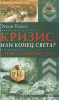 Этьен Кассе Кризис или конец света? Апокалипсис 2012 978-5-9684-1346-8