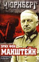 Эрих фон Манштейн Утерянные победы 978-5-4438-0645-7