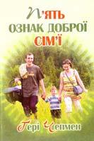 Чепмен Ґері, Чепмен Дерек П'ять ознак доброї сім'ї 978-966-395-349-6