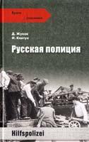Д.А. Жуков, И.И. Ковтун Русская полиция 978-5-9533-4433-3