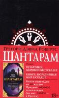 Грегори Дэвид Робертс Шантарам 978-5-389-10811-0