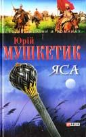 Мушкетик Юрій Яса: Роман: Розд. 18—33 966-03-3541-5