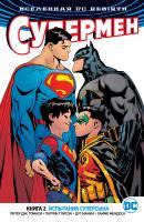 Питер,Дж.,Томаси, Глисон Патрик Вселенная DC. Rebirth. Супермен. Книга 2. Испытания Суперсына 978-5-389-14590-0