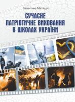 Матящук Валентина Сучасне патріотичне виховання в школах України 978-966-634-846-6