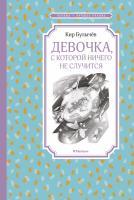 Булычёв Кир Девочка, с которой ничего не случится 978-5-389-17212-8
