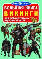 Завязкин Олег Большая книга. Викинги 978-966-936-277-3