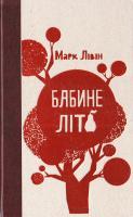 Лівін Марк Бабине літо 978-617-690-617-9