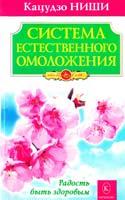 Ниши Кацудзо Система естественного омоложения 978-5-9717-0797-4