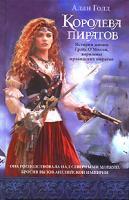 Алан Голд Королева пиратов 978-5-17-045738-0, 978-5-9725-0907-2, 978-985-16-2111-4